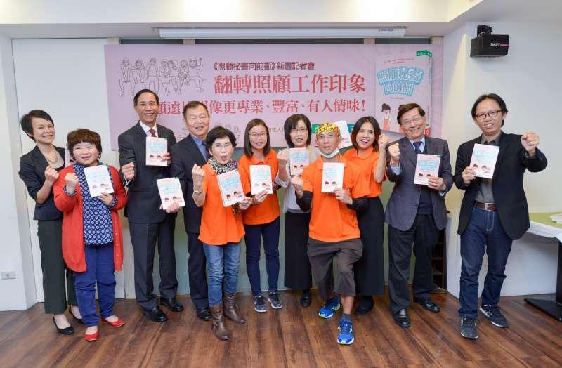 台灣人壽總經理莊中慶(左三)與此次參與《照顧秘書向前衝》新書的合作夥伴及照顧服務員們一同合影,希望號召更多人願意投入長照服務的行列。