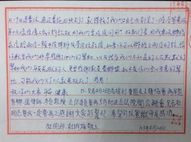 2018-03-14-杜氏兄弟杜明郎、杜明雄二人,在死刑執行前3天,還曾寫信感謝廢死聯盟成員。(廢死聯盟提供)