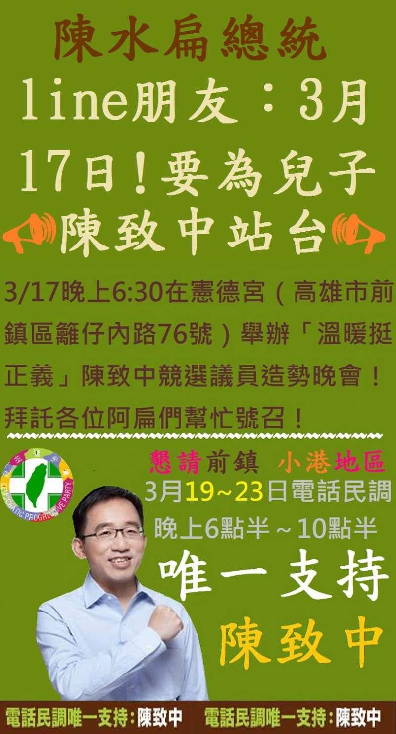 20180315-前總統陳水扁在Line上發布訊息,3月17日要為兒子陳致中選高雄市議員站台。(取自網路)