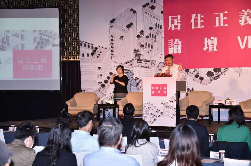 台北市長柯文哲今(16)日上午出席居住正義論壇VII,針對新世代住宅實踐、房屋稅制等四大主題討論。