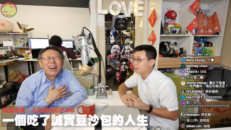 20180316-台北市長柯文哲15日上網紅「呱吉」的直播節目。(取自呱吉@Youtube)