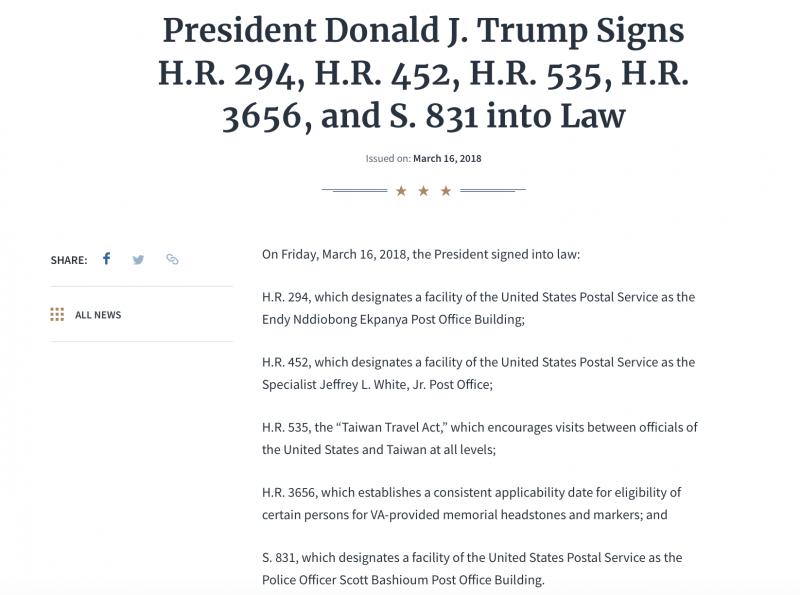 白宮16日的公告,可以看到《台灣關係法》已被川普正式簽署。