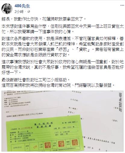 花蓮賑災捐款惹議,486先生陳延昶臉書發文拿回捐款。(圖片翻攝自486先生臉書)
