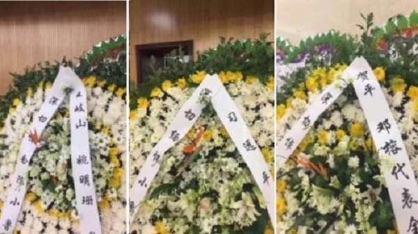 陳小魯葬禮,習近平胞弟習遠平、王岐山、鄧小平女婿送花牌弔唁。(網路)