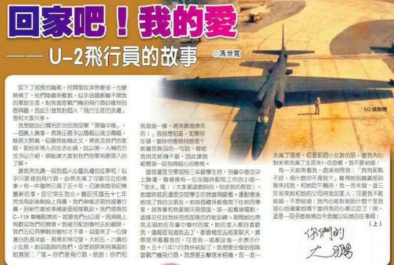 前國 馮世寬在青年日報副刊連載文章〈回家吧!我的愛─U-2飛行員的故事〉