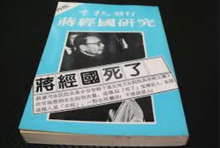 當年李敖出版《蔣經國研究》,大剌剌在書封印上「蔣經國死了」。