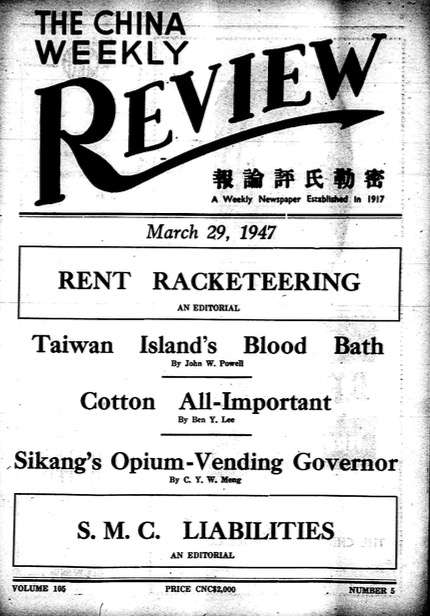 "An Executive Account of Taiwan's Blood Bath As Detailed by Eyewitnesses"", The China Weekly Review.   March 29, 1947(圖/想想論壇提供)"