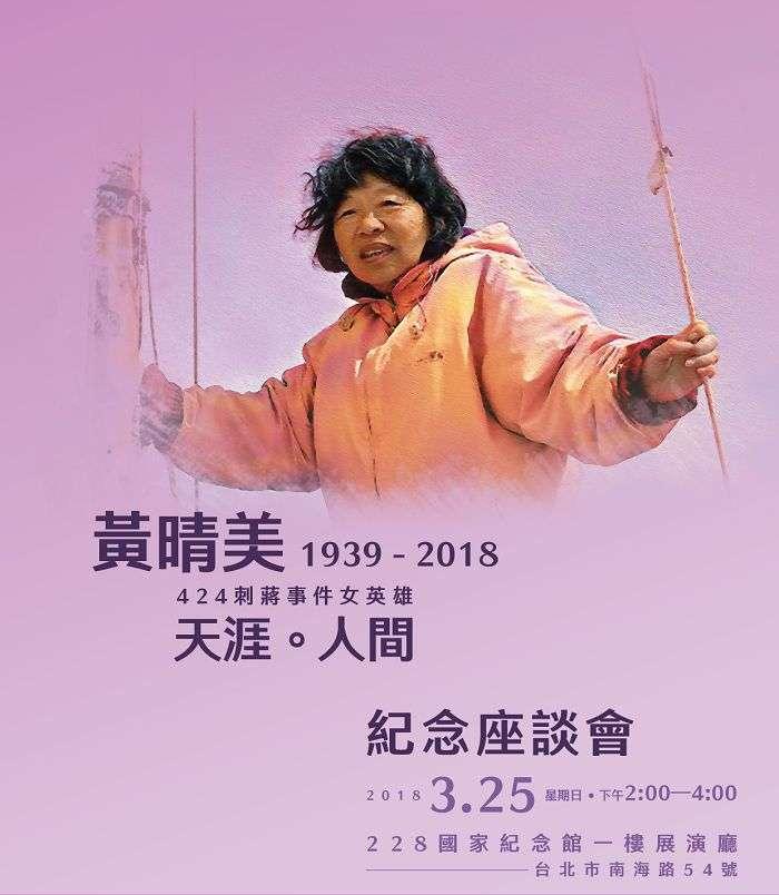 黃晴美女士紀念座談會海報(黃文雄提供)