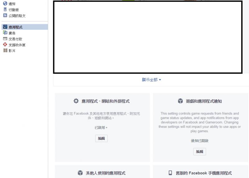 《紐約時報》提醒臉書用戶注意隱私設定與應用程式設定,避免個資外洩(截自網路)