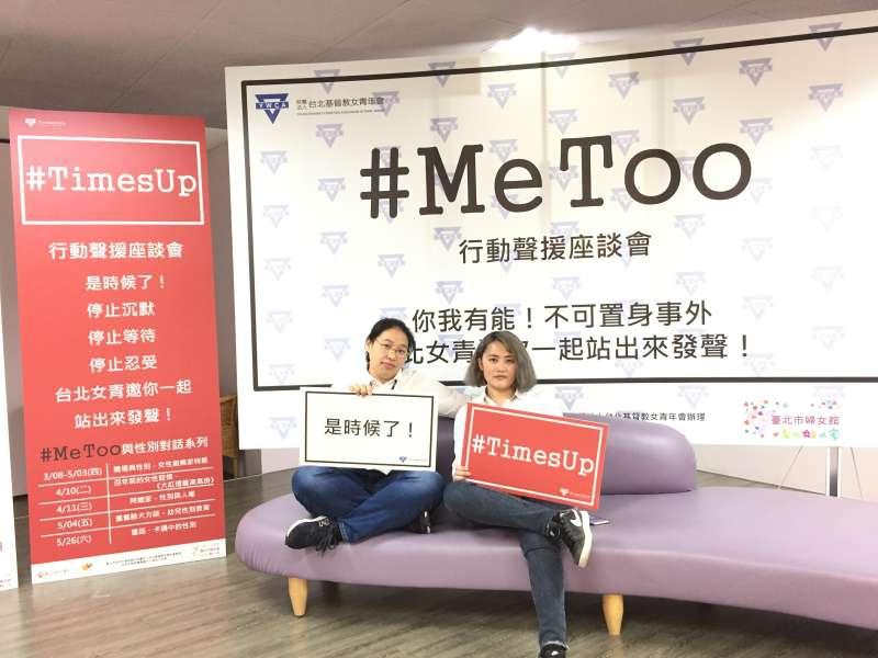 20180322-《從#MeToo談婦女運動和女性主義》專題講座.台北基督教女青年會. #MeToo #Time's Up (台北基督教女青年會提供)