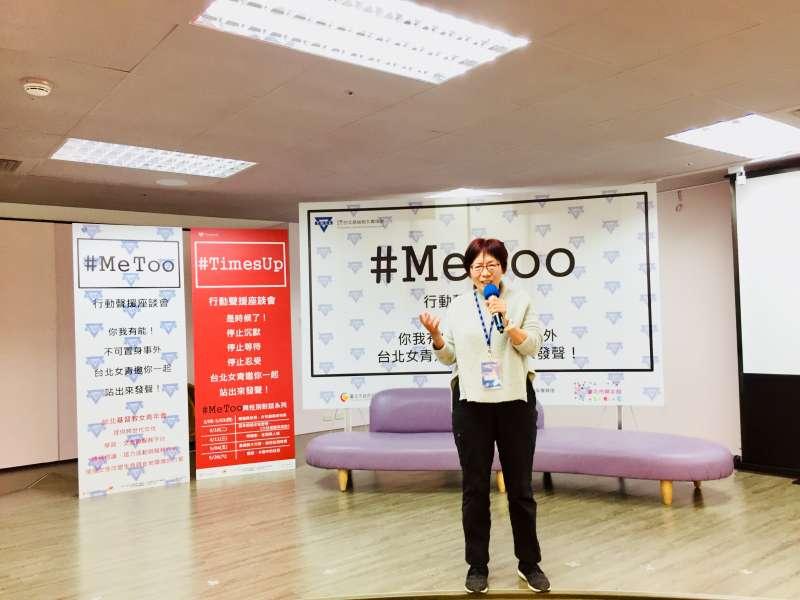 顧燕翎老師表示這波METOO婦女運動堪稱第三波全球婦運。(台北基督教女青年會提供)