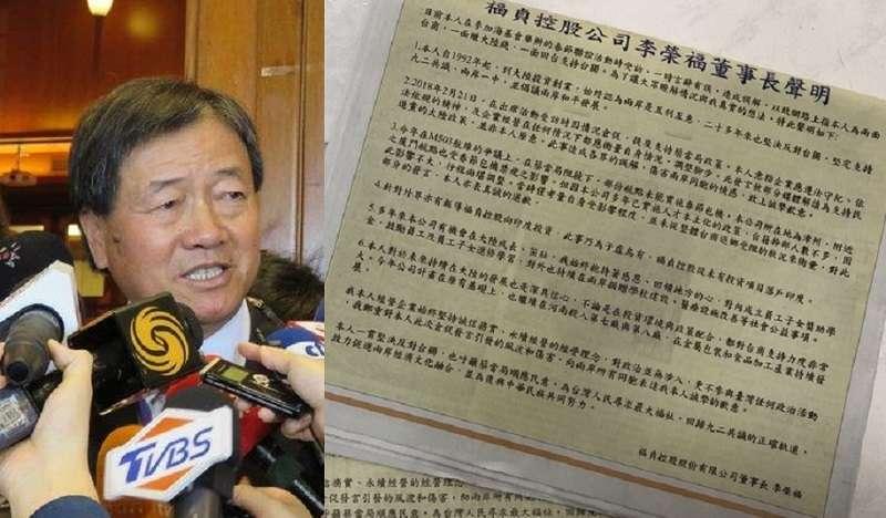 支持蔡政府反制M503航路的台商李榮福被舉報為台獨後,在聯合中時刊登道歉啓事。(中評社)