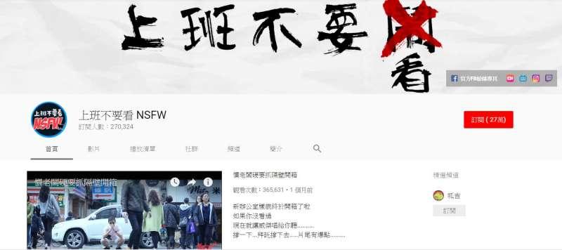 2018-03-26-網路紅人呱吉邱威傑旗下Youtube頻道「上班不要看」。(取自上班不要看Youtube)