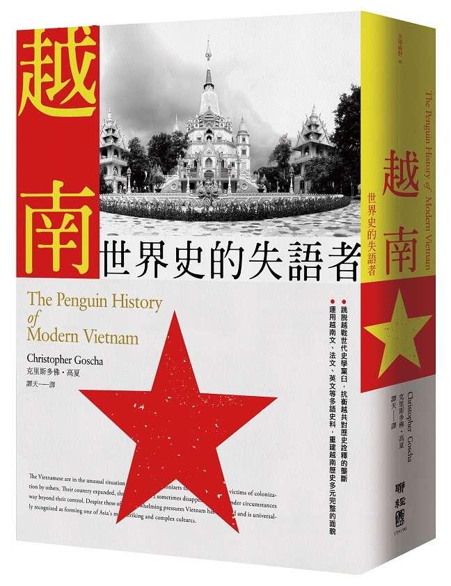 《越南:世界史的失語者》立體書封。(聯經出版公司提供)