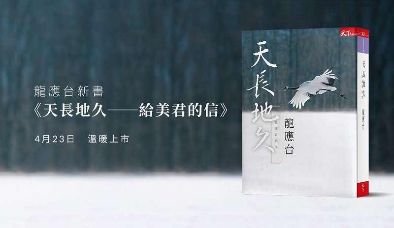 知名作家龍應台新著《天長地久─給美君的信》(天下出版)