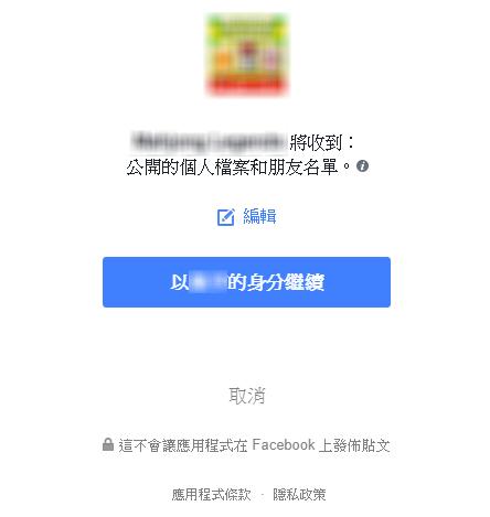 用戶經常為了方便、快速使用應用程式,不經意的就洩漏了資料。(圖/Facebook)