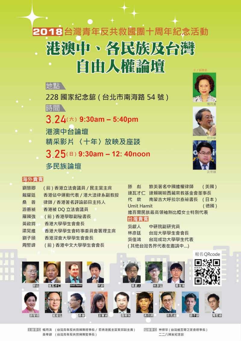 港澳中、各民族及台灣自由人權論壇。