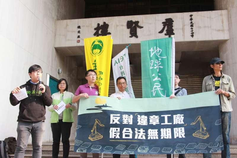 2018.04.02-地球公民基金會召開「反對『違章工廠』假合法無期限」記者會。(陳韡誌攝)