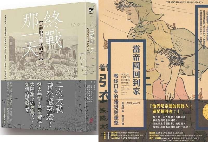 兩本和二戰戰後相關的書籍《終戰那一天》和《當帝國回到家》。