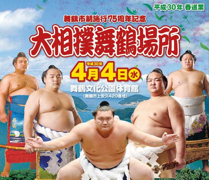 發生市長暈厥事件的大相撲舞鶴場所。