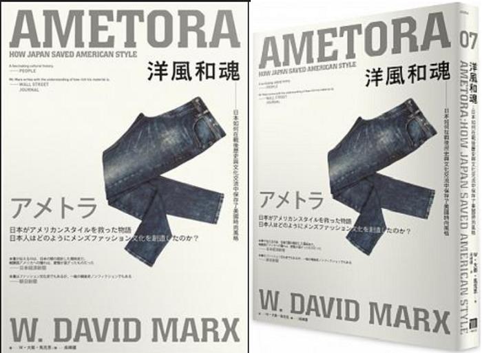 20180405-《洋風和魂:日本如何在戰後歷史與文化交流中保存了美國時尚風格》書封。(八旗文化提供)