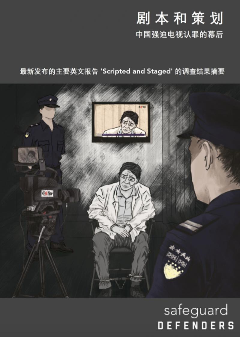 《劇本和策劃:中國強迫電視認罪的幕後》