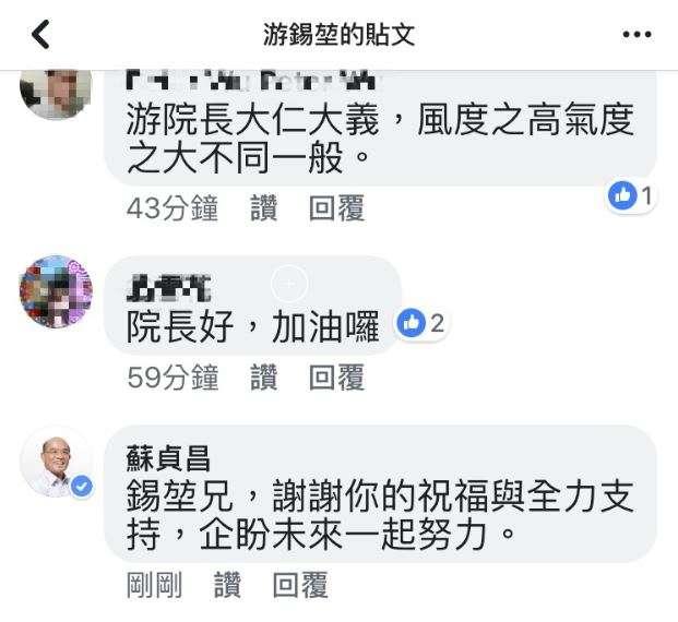 2018-04-12-蘇貞昌於游錫裩貼文下方留言感謝支持。(取自游錫堃臉書)