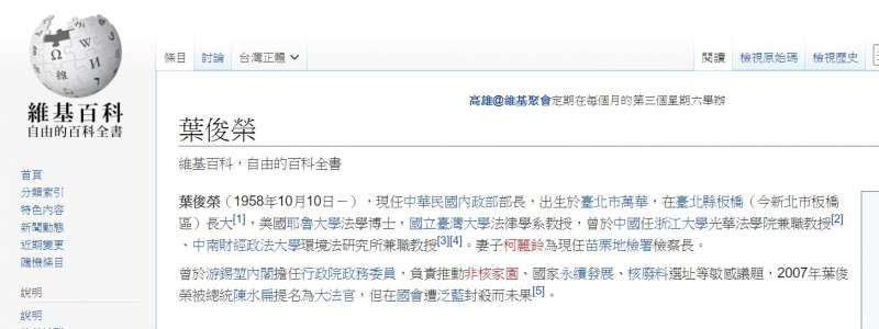 內政部幕僚表示,根據最新維基百科,葉俊榮的經歷被加上中國浙江大學光華法學院兼職教授和中國中南財經政法大學環境法研究所兼職教授,雖然同仁數度登入修改維基百科的不實資訊,但馬上又被改回來,且無法再作修正。(網路截圖)
