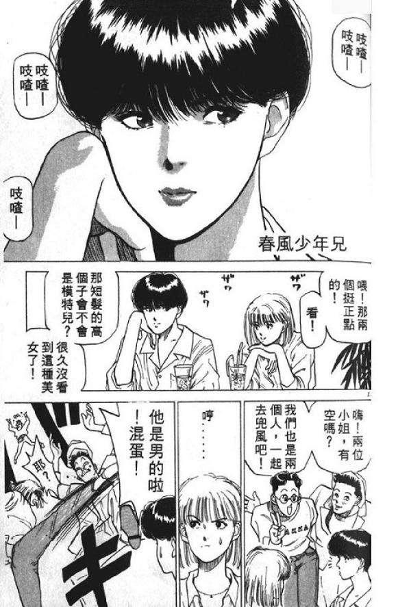 《春風少年兄》(圖/澎湃新聞提供)