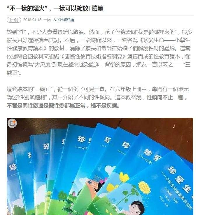 《人民日報》以一套名為《珍愛生命——小學生性健康教育讀本》的教材,重申官方不歧視同性戀的立場。(取自微博)