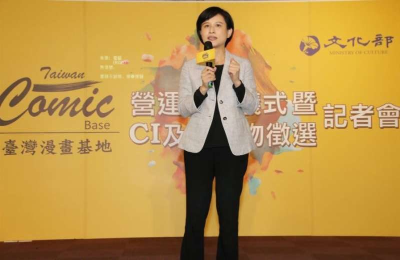 2018-04-17 文化部長鄭麗君16日宣布啟動營運全台首座「漫畫基地」。 (取自文化部網站)
