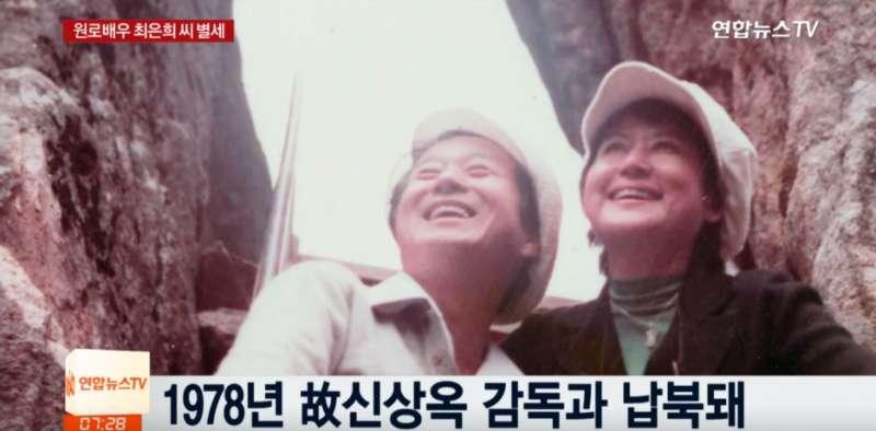 崔銀姬與老公申相玉。(翻攝Youtube)