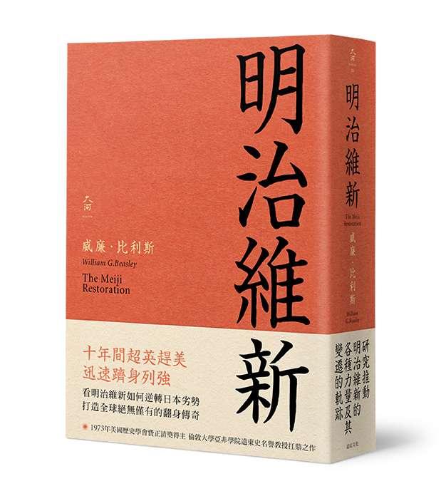 alishan-s1cblock52:《明治維新》立體書腰。(遠足文化)