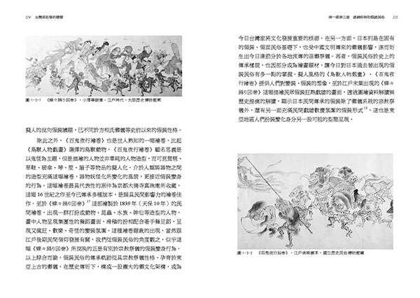 《台灣民俗學的建構》。(玉山社提供)