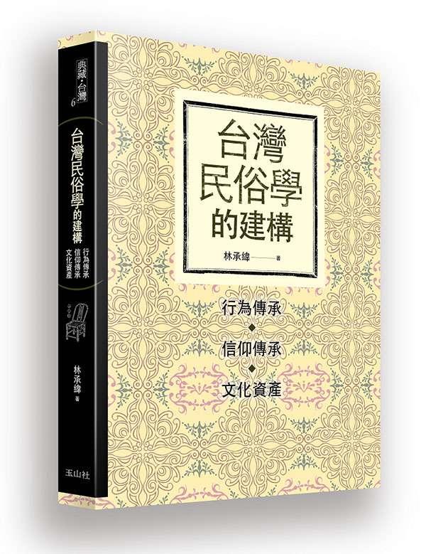 《台灣民俗學的建構》書封。(玉山社提供)
