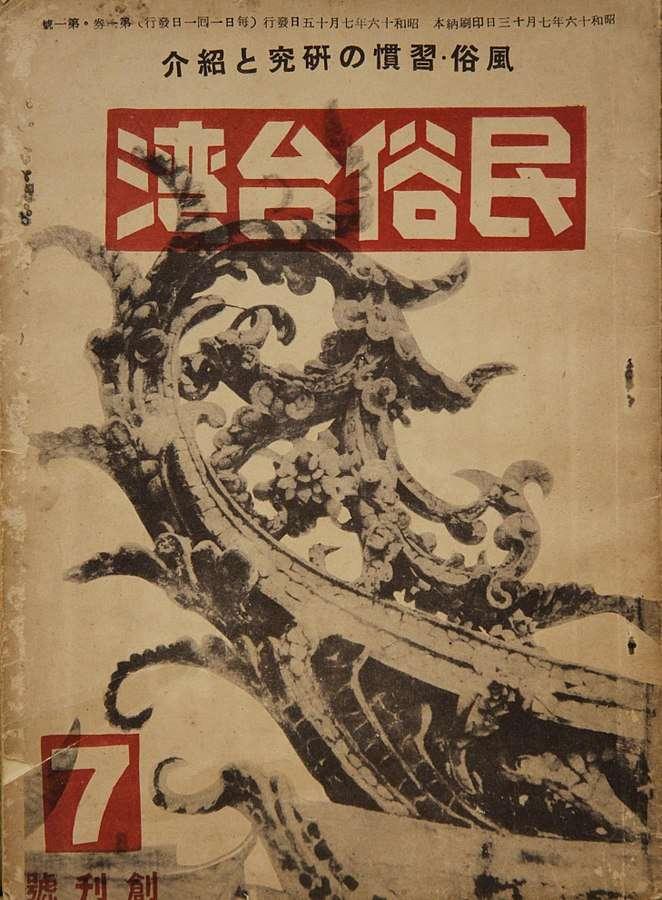 1941年日籍文藝人士創辦《民俗台灣》,直到1945年,總共發行43期,更將台灣民俗研究的風氣帶到民眾的場域。圖為《民俗台灣》創刊號。(Taiwankengo@Wikipedia/CC BY-SA 4.0)