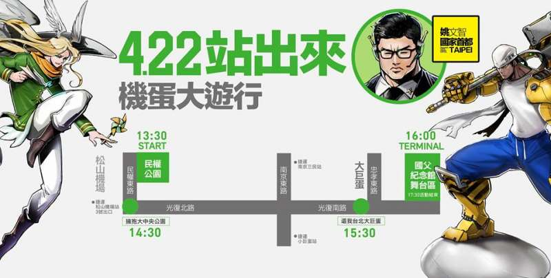 謝系立委姚文智明將舉行「422大遊行」造勢路線圖。(取自姚文智翻台北臉書)