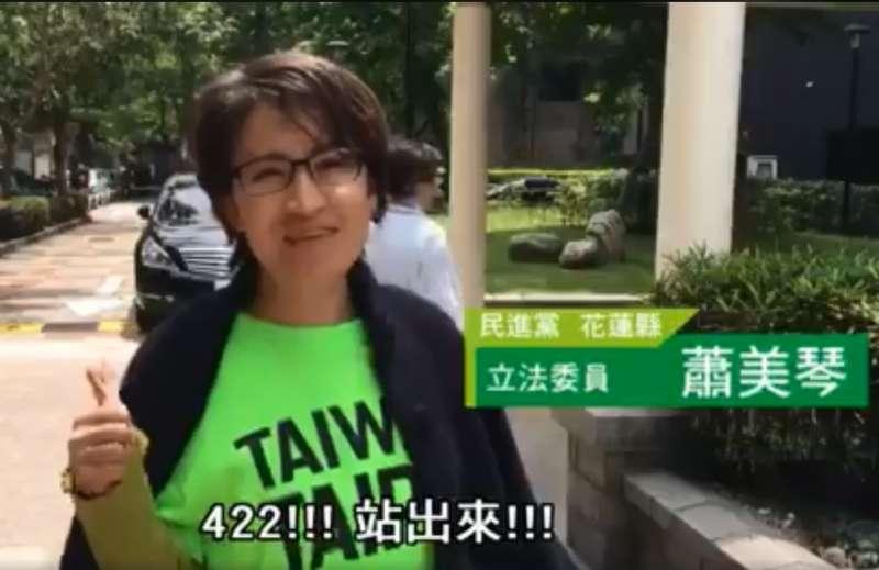 蕭美琴等約20位跨派系黨籍立委,也在「姚文智翻台北」粉絲團錄影現身,呼籲台北市民,明天一起出來,參與大遊行。(取自姚文智翻台北臉書影片)