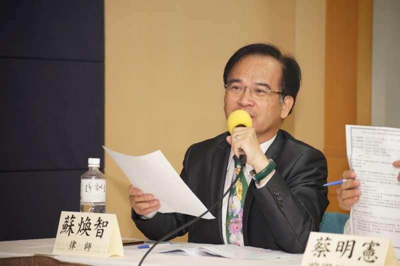 20180423-台灣民意基金會召開「元首出訪,兩岸關係與國防自信」民調記者會,律師蘇煥智出席。(盧逸峰攝)