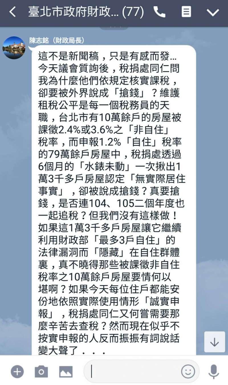 台北市財政局長江志銘在LINE群組回應。.JPG