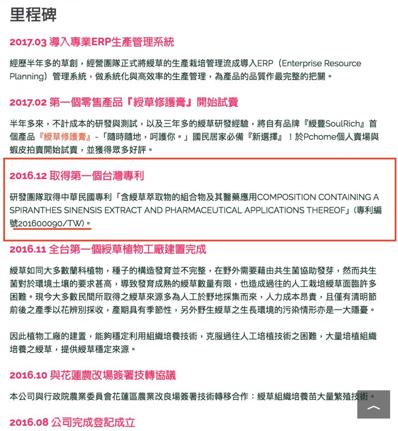 20180425-「綬豐」公司公布的專利編號201600090/TW。(取自「綬豐」公司網站)