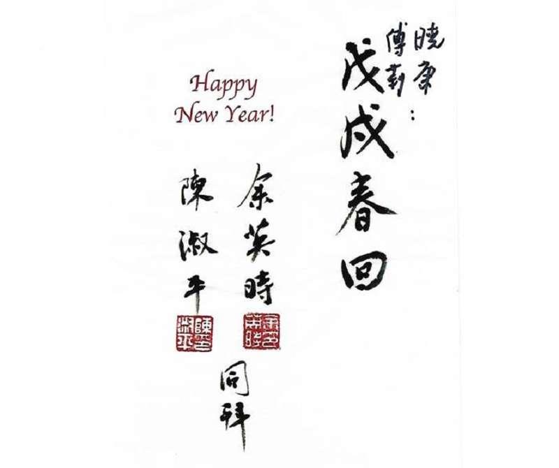 20180426-余英時先生手書「戊戌春回」的新年賀卡。(作者提供)
