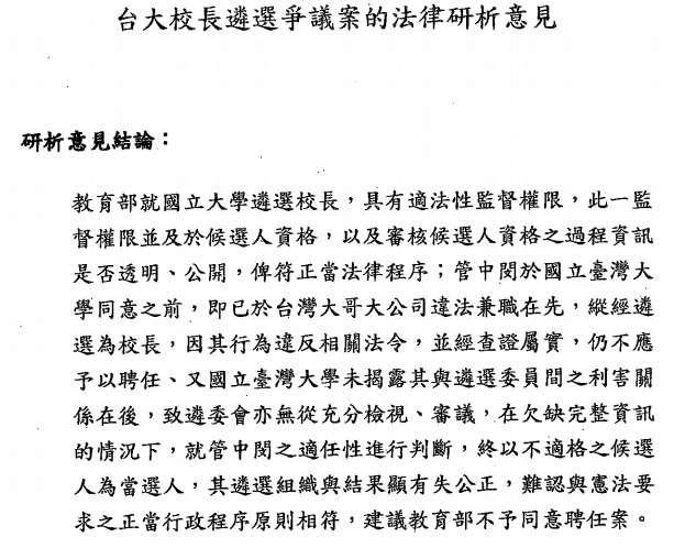 台大校長遴選爭議案法律研析意見。(教育部)