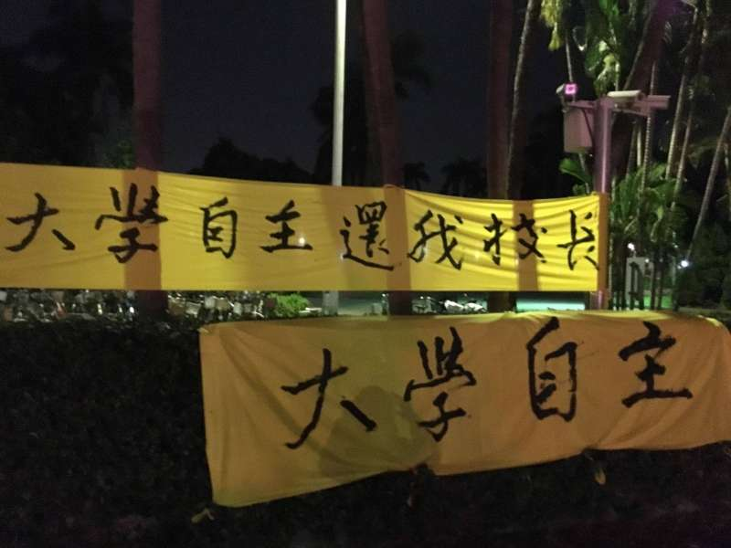 台大學生今(28)晚發起「綁黃絲帶挺管」活動,除了台大學生之外,許多民眾到場支持,台大地標「傅鐘」上掛滿聲援管中閔的黃絲帶。(取自還我校長 黃絲帶的關懷臉書)