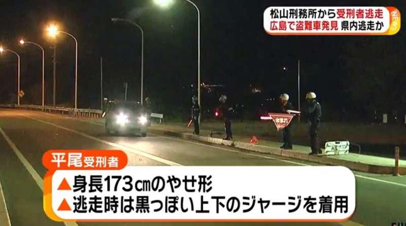 平尾龍磨逃獄引發警方高度關注。
