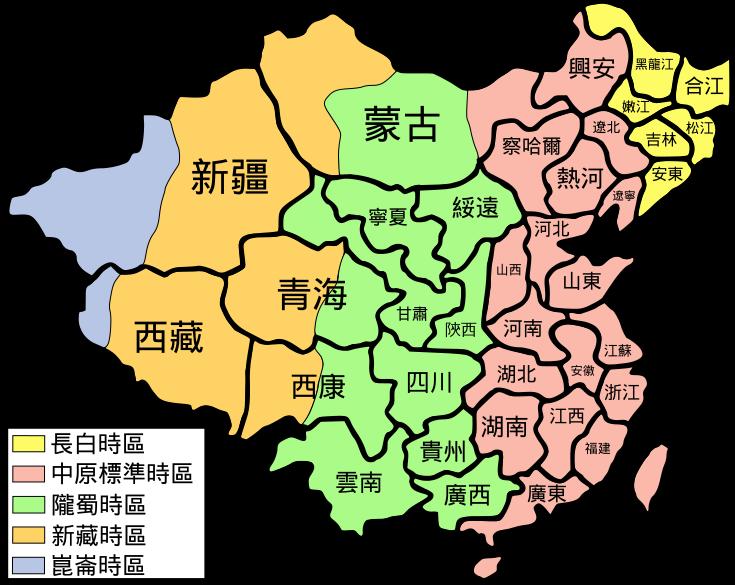 1918年到1949年的中華民國五時區制(Alanmak@Wikipedia/CC BY-SA 3.0)
