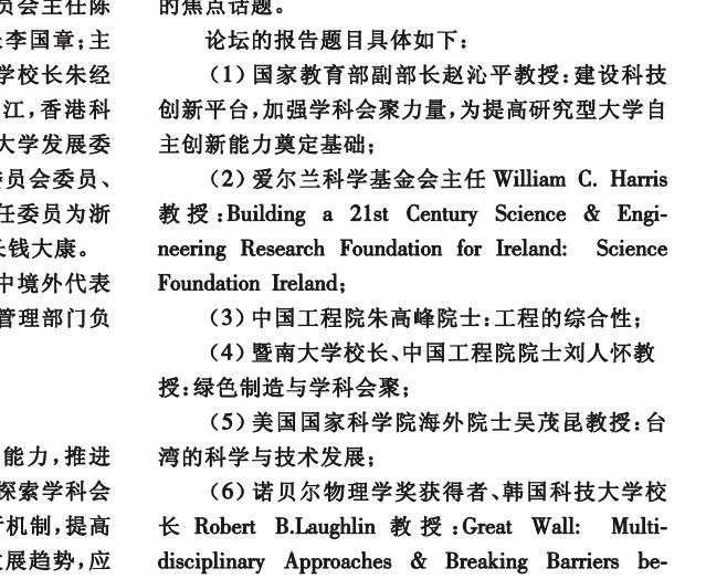 依據〈國際學術動態〉2006年第4期報導,吳茂昆部長當時以美國國家科學院海外院士的頭銜出席報告『臺灣的科學與技術發展』。(施威全提供)