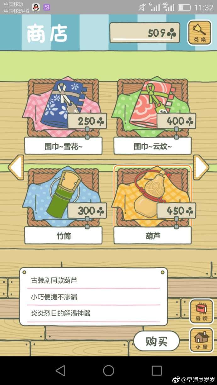 中國版「旅行青蛙」遊戲畫面。(取自旅行青蛙正版手遊微博)
