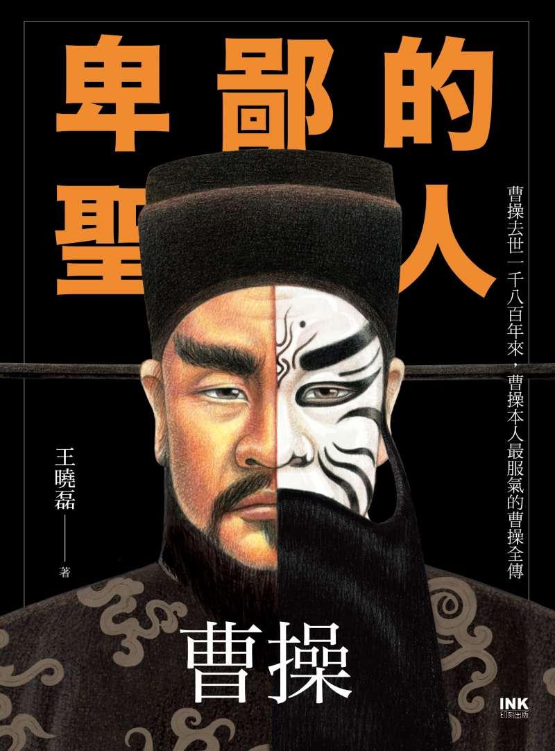 《卑鄙的聖人─曹操》書封(印刻文化提供)