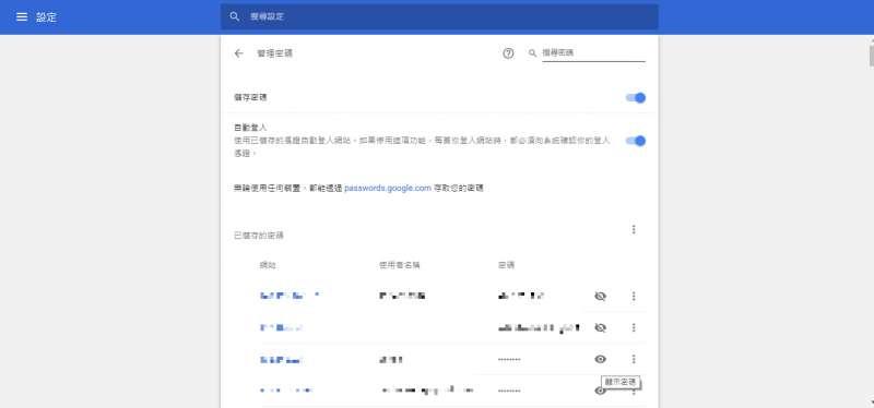 進入Chrome的設定頁面,可以輕易地看到從使用Chrome以來儲存的密碼。(圖/取自Chrome)